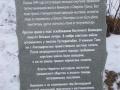 Minneteksten på russisk.